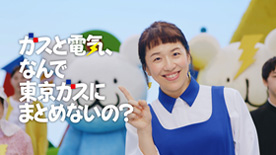 東京ガス : プレスリリース / 最新テレビコマーシャルを12月26日(水 ...