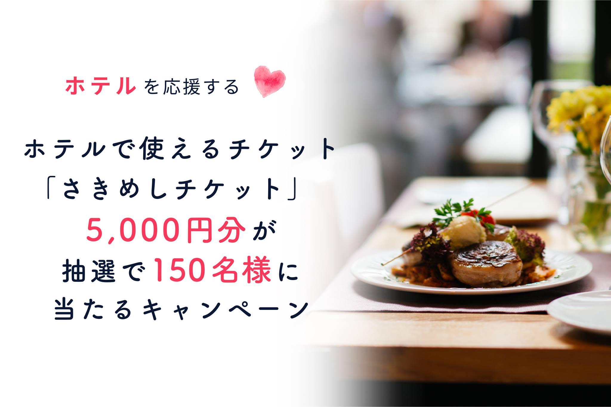 東京ガス : ◇抽選で「さきめしチケット」が当たる◇ホテル応援 ...