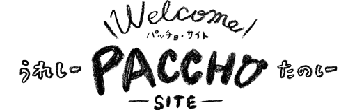 Welcome PACCHO SITE パッチョサイト
